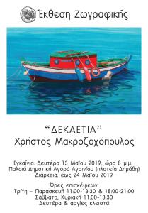 dekaetia-poster_sm
