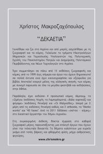 dekaetia_bio_sm